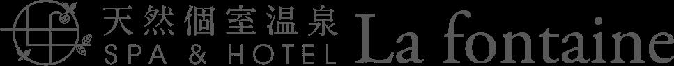 ホテル ラ・フォンテーヌ(全室天然温泉)